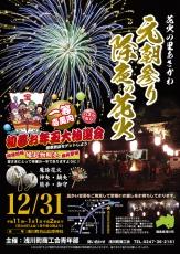 asakawa_jyoya_h25.jpg